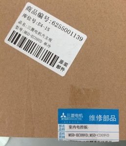 air-conditioner-mainboard-box